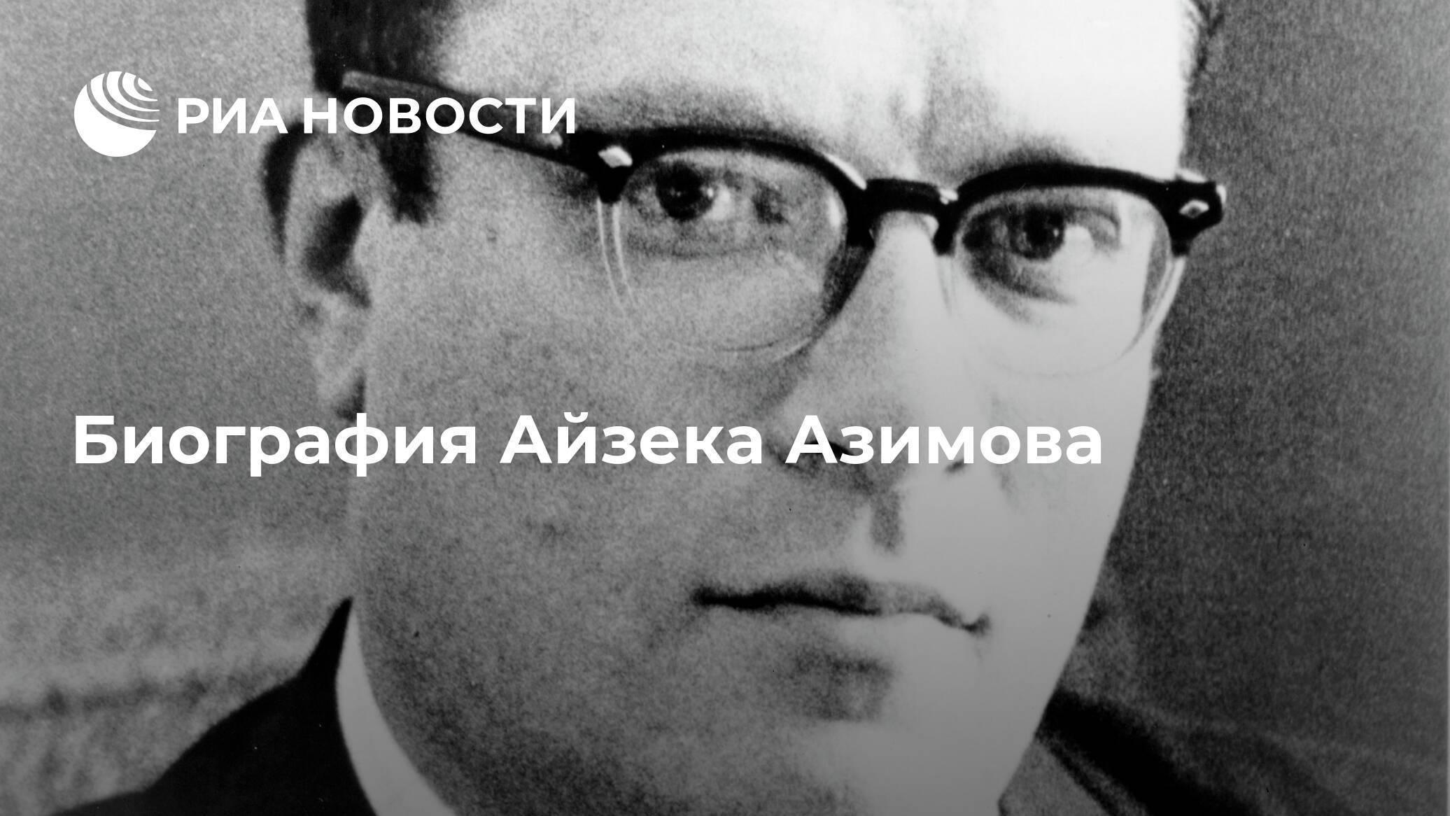 Биография Айзека Азимова