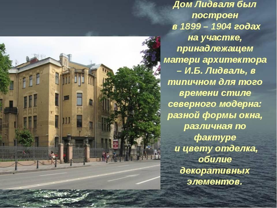 Лидваль, фёдор иванович википедия