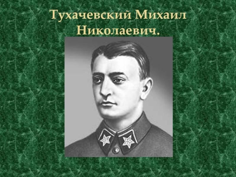 Маршал тухачевский - биография, информация, личная жизнь