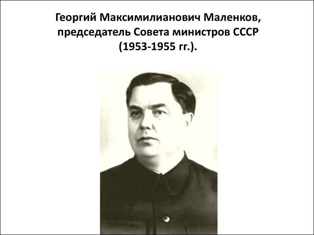 Маленков георгий максимилианович (краткая биография)