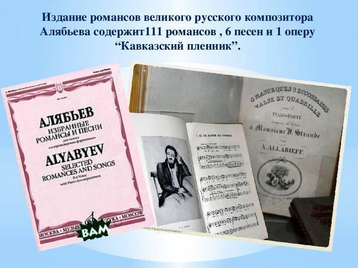 Александр васильевич алябьев р. 21 июнь 1746 ум. 16 октябрь 1822