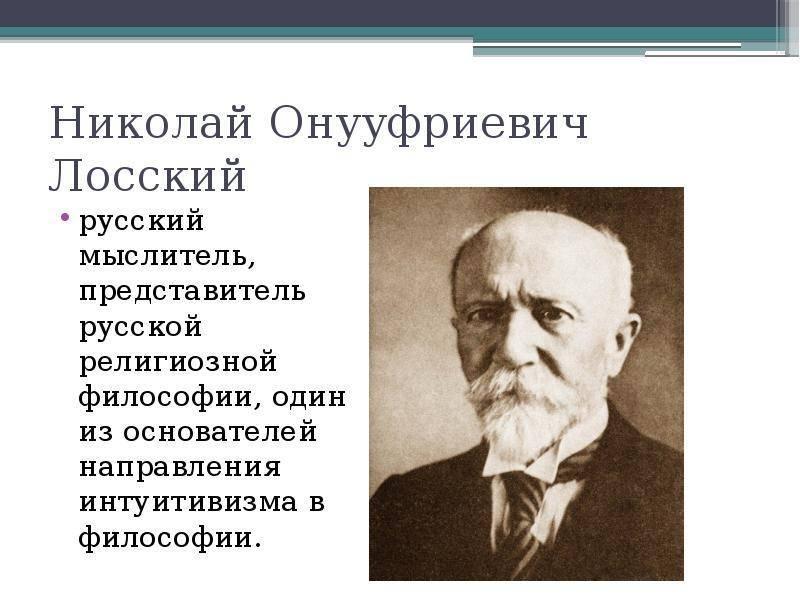 Лосский, николай онуфриевич