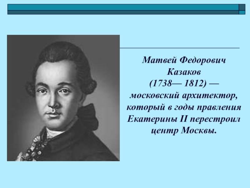 Матвей федорович казаков: биография, самые известные работы. архитекторы москвы.