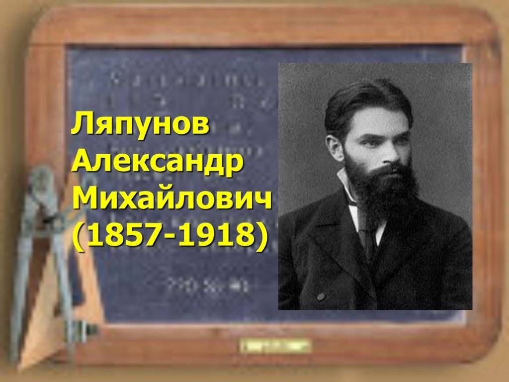 Ляпунов, александр михайлович — википедия