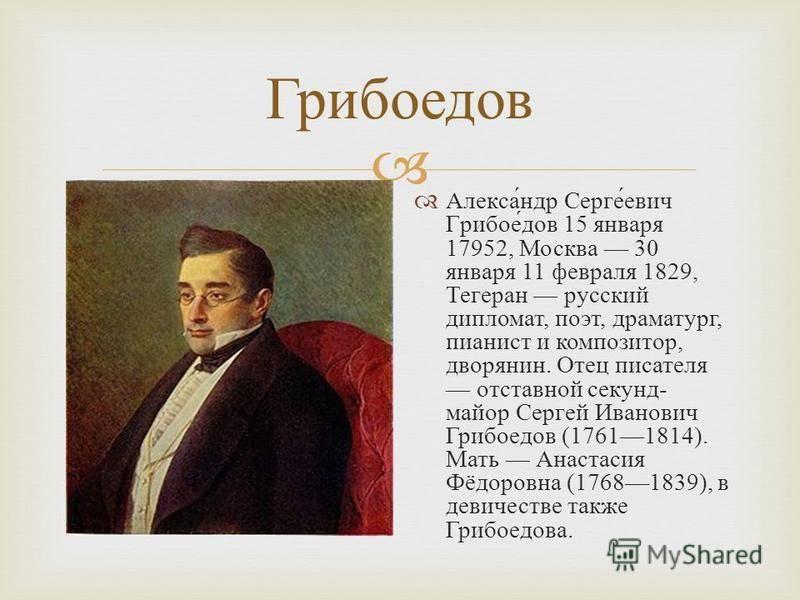 Христианин, любивший россию. жизнь и смерть александра грибоедова