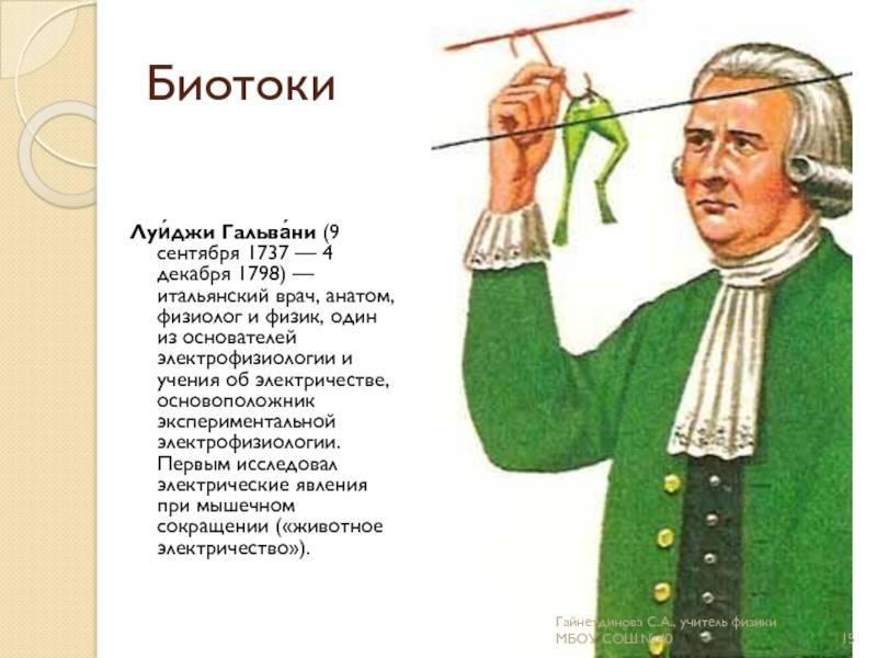 Гальвани луиджи - биография, новости, фото, дата рождения, пресс-досье. персоналии глобалмск.ру.