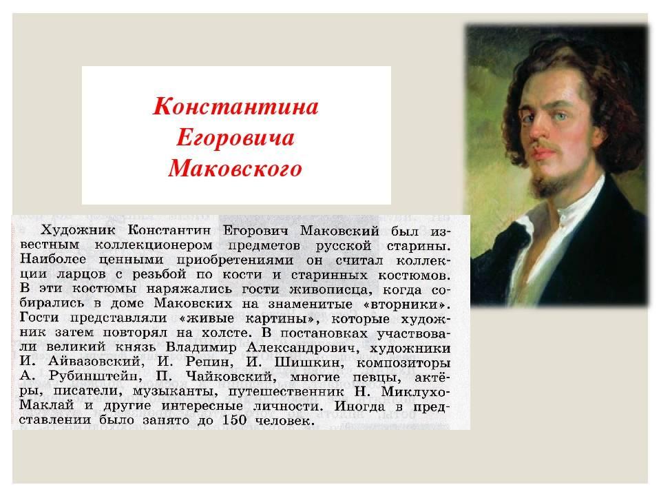 Маковский, константин егорович — википедия. что такое маковский, константин егорович