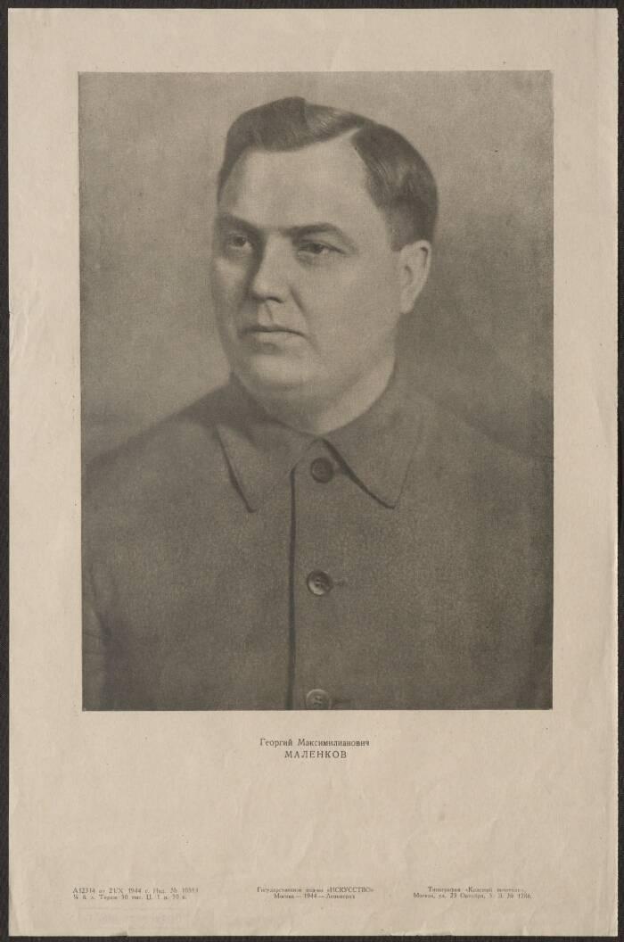 Георгий маленков, председатель совета министров ссср: биография, карьера