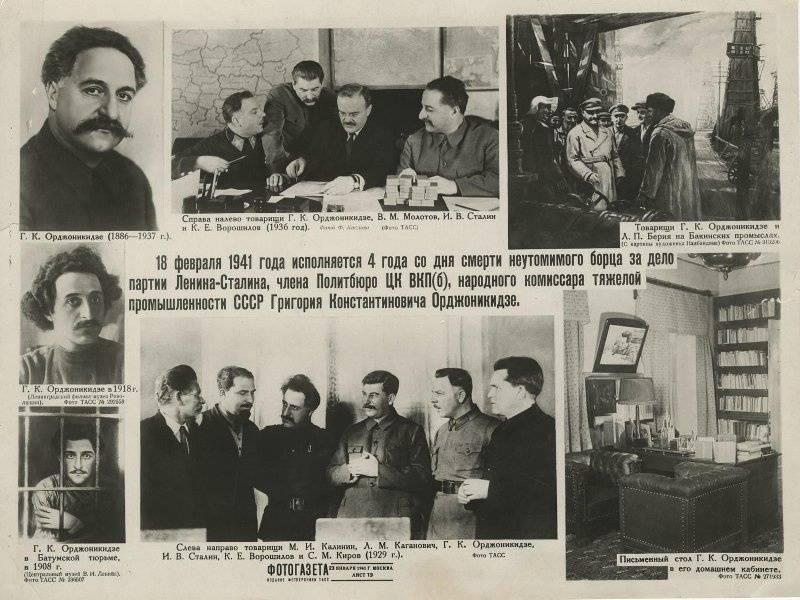 Биография григория константиновича орджоникидзе (серго)