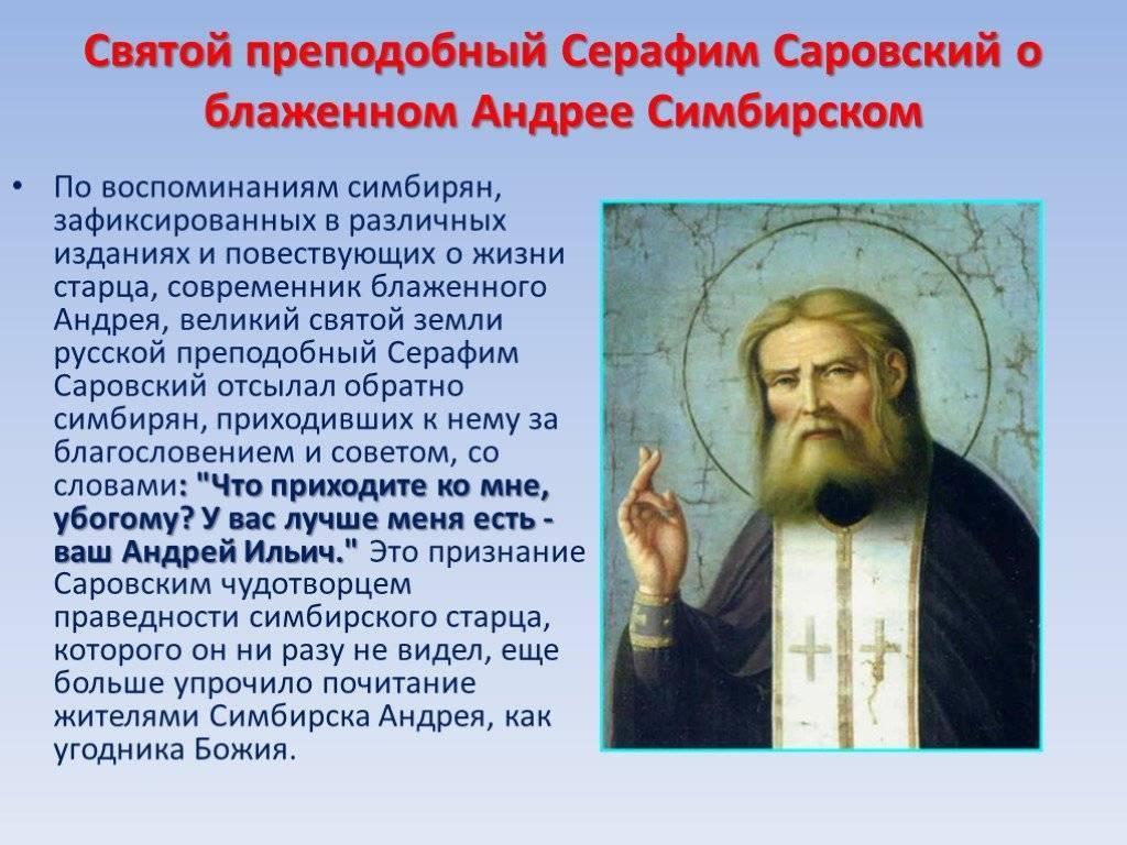 Преподобный серафим саровский: биография и подвиги | diveevo