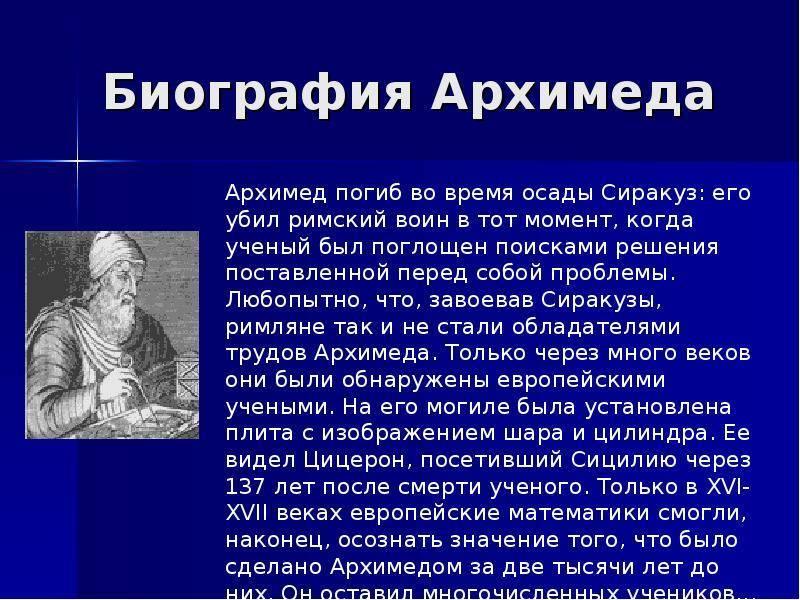 Архимед: биография, фото, видео