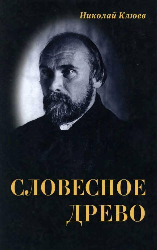 Клюев николай алексеевич — краткая биография