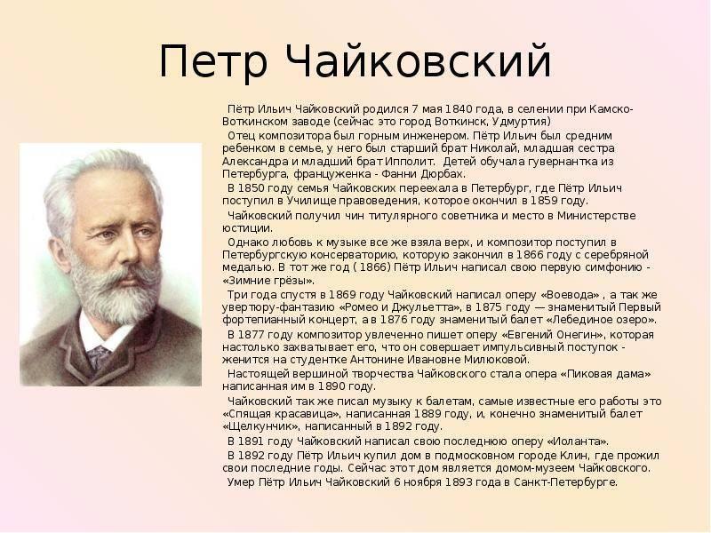 Биография композитора петра ильича чайковского