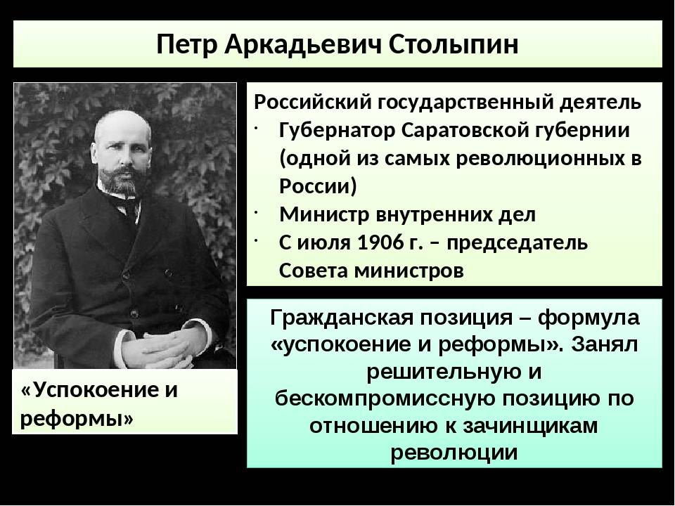 Петр аркадьевич столыпин-1