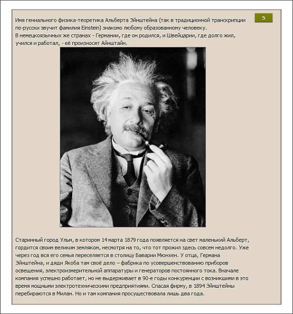 Альберт эйнштейн - биография, информация, личная жизнь, фото, видео