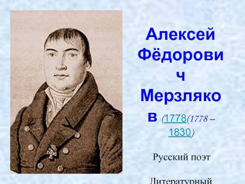 Зауральская генеалогия / родословные зауралья / мерзляковы / предки поэта