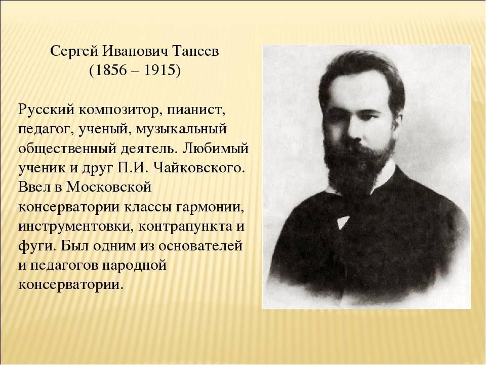 Танеев, сергей - вики