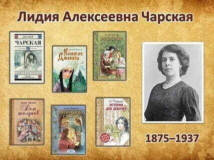 Чарская лидия алексеевна (1875-1937)