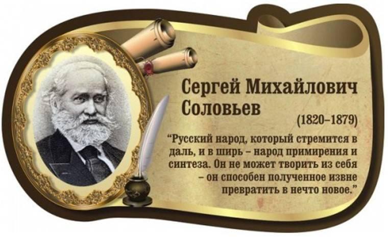 Сергей михайлович соловьёв - вики