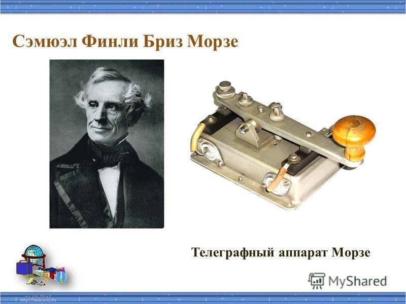Морзе, сэмюэл финли википедия