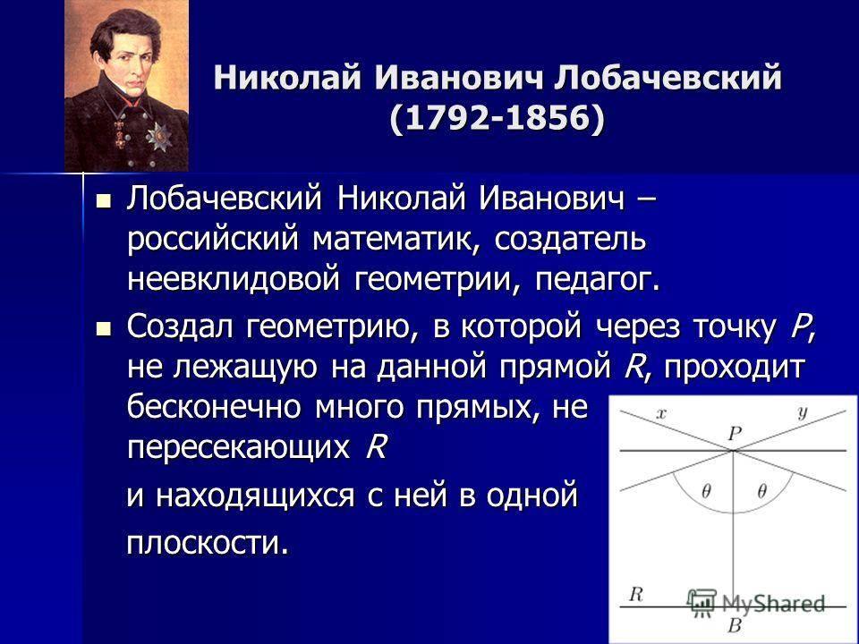 Биография николая лобачевского