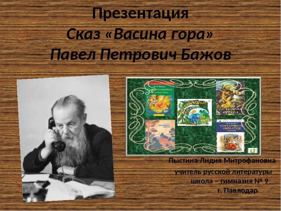 Биография бажова