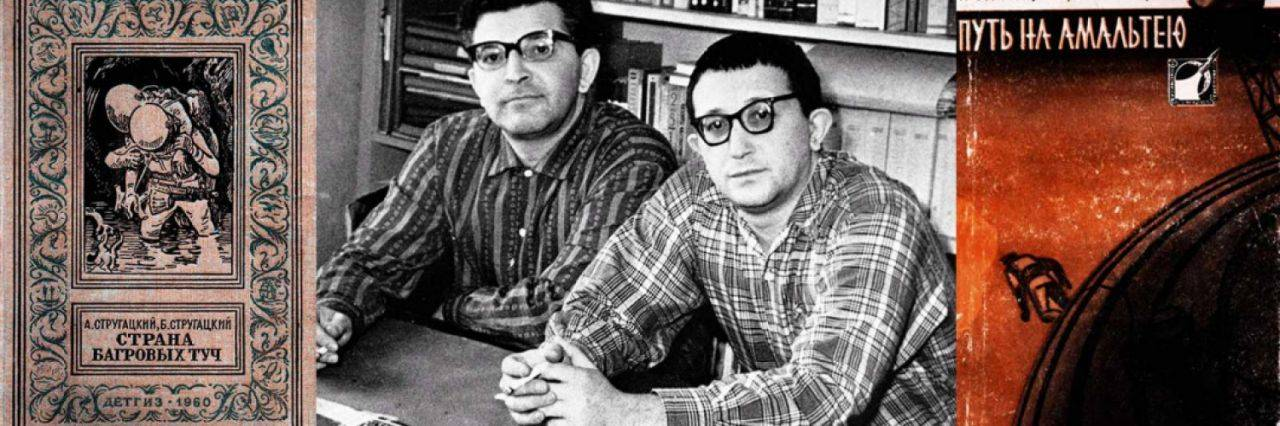 Братья стругацкие — биография. факты. личная жизнь