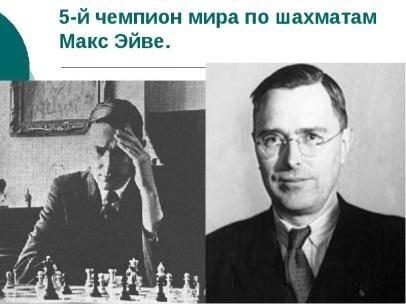 Макс эйве | биография шахматиста, лучшие партии, фото, видео