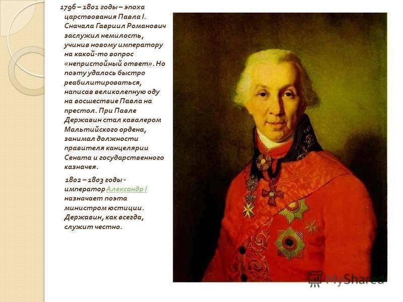 Биография и творчество державина гавриила романовича