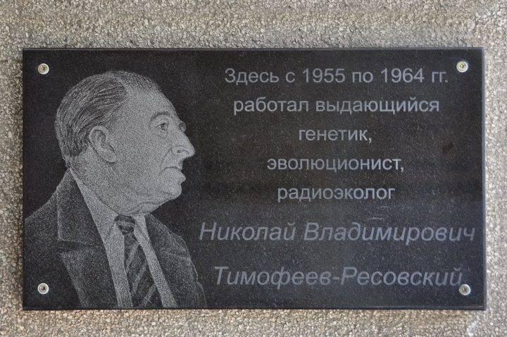 Николай владимирович тимофеев-ресовский - вики