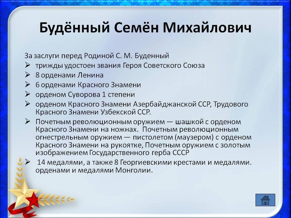Будённый семен михайлович - время ссср
