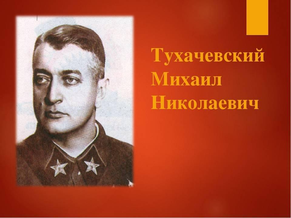 Заговор тухачевского: правда и миф. михаил тухачевский: жизнь и смерть «красного маршала»