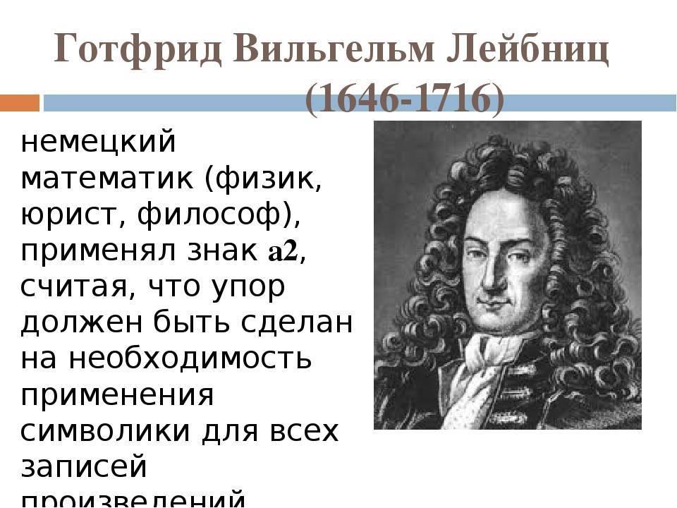 Биография готфрида вильгельма лейбница