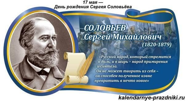 Соловьев сергей михайлович википедия