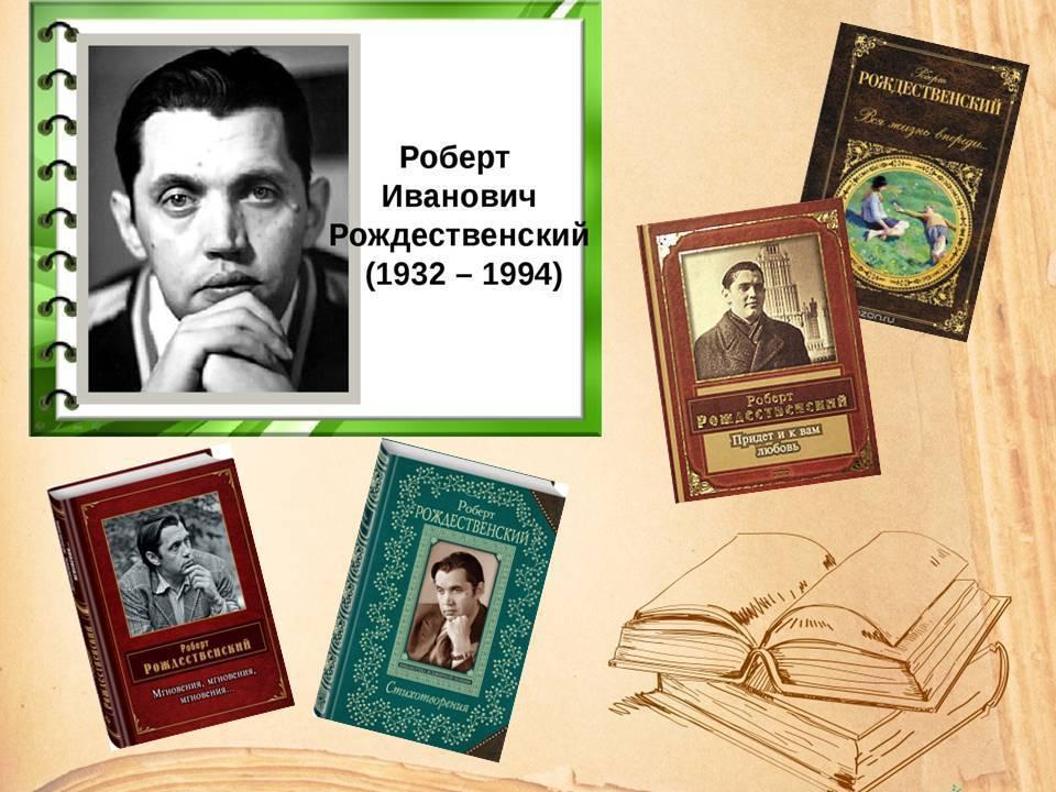 Роберт рождественский: годы жизни, биография, лучшие стихи, дети, жена, творчество поэта, песни, дом, премии
