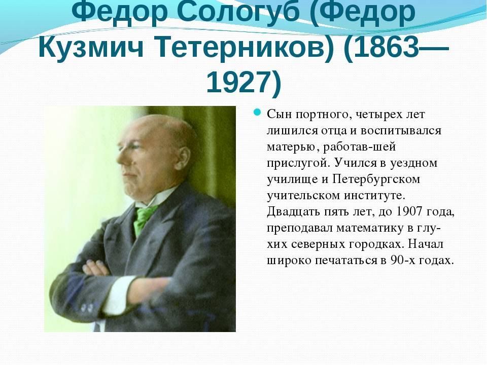 Биографияфедора сологуба