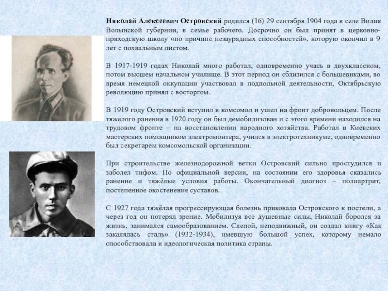 Александр островский – биография, фото, личная жизнь, книги, причина смерти - 24сми