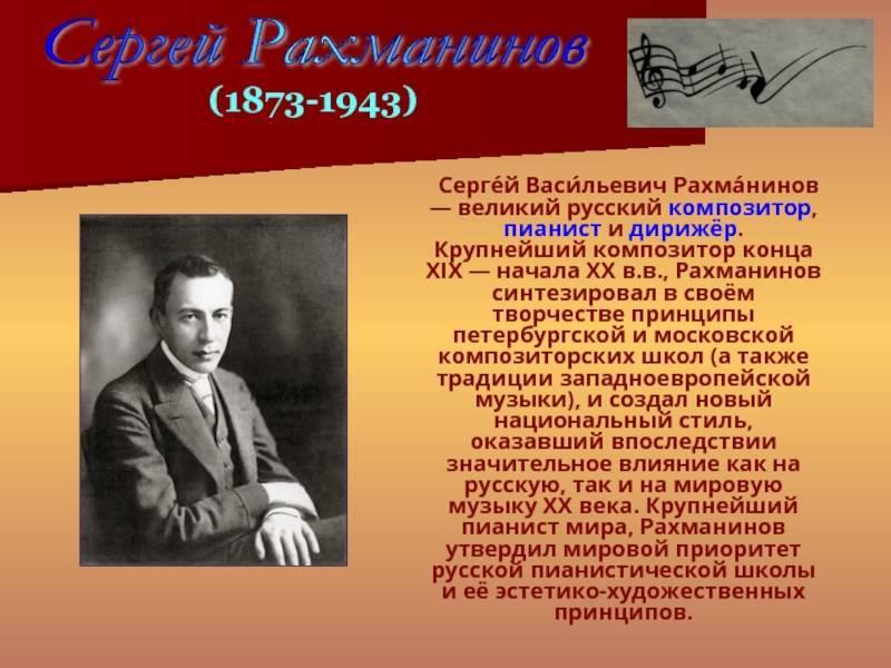 Рахманинов сергей васильевич биография семья, жена, национальность, хронологическая таблица жизни и творчества, интересные факты, известные музыкальные произведения композитора и пианиста