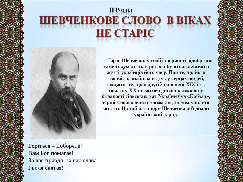 Шевченко, тарас григорьевич