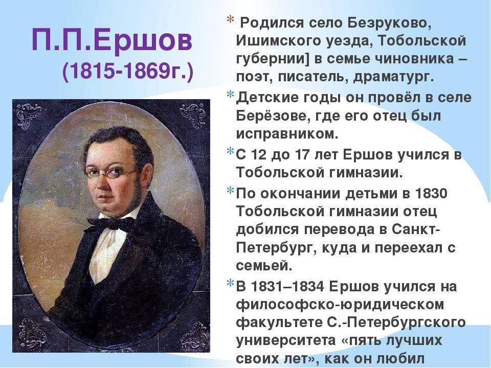 Ершов петр павлович: биография, личная жизнь, творчество, память - nacion.ru
