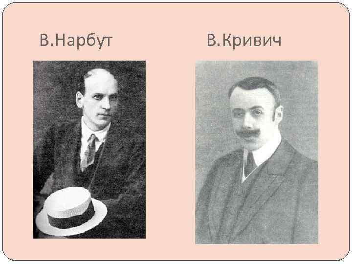 Владимир нарбут биография, память