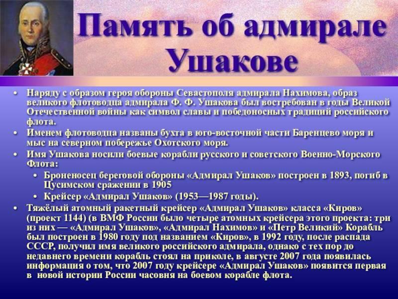 Ушаков федор федорович - военная биография - битвы, даты - кратко
