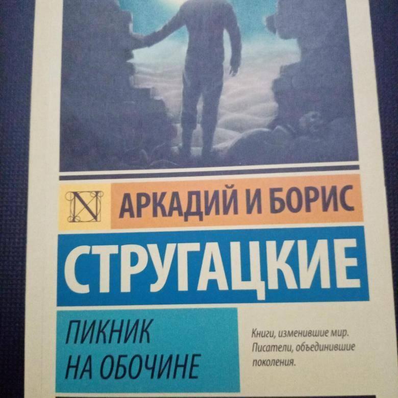 Аркадий и борис стругацкие - биография