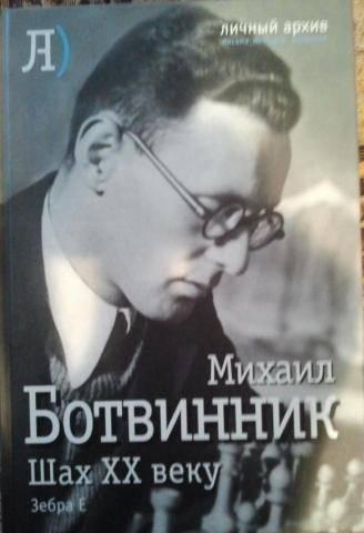 Михаил моисеевич ботвинник: биография
