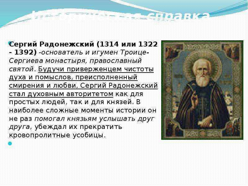 Преподобный сергий радонежский: история почитания | православие и мир