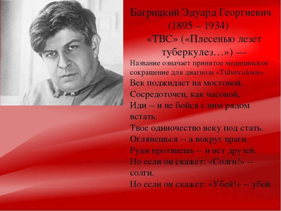 Багрицкий, эдуард георгиевич — википедия. что такое багрицкий, эдуард георгиевич