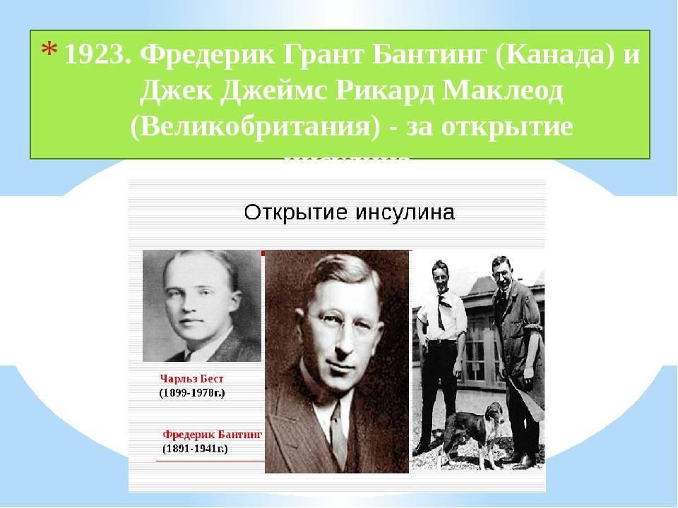 Фредерик бантинг » биографии знаменитых людей, фото