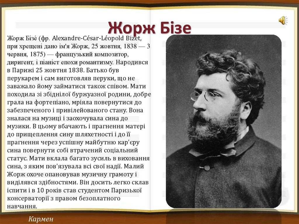 Бизе, жорж — википедия. что такое бизе, жорж