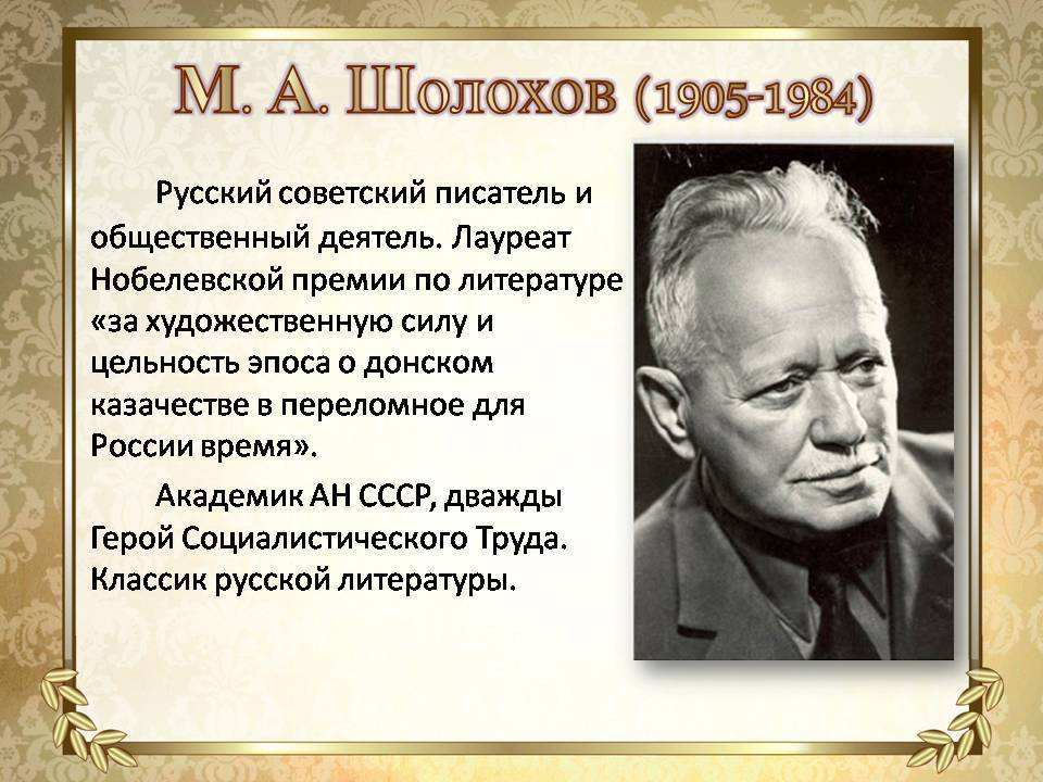 Шолохов михаил александрович, подробная биография