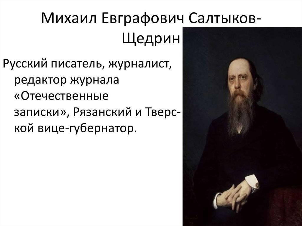 Биография — салтыков-щедрин михаил евграфович